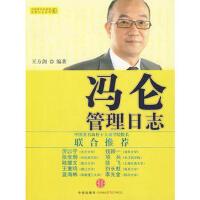 【新书店正版】冯仑管理日志,王方剑著,中信出版社9787508618784