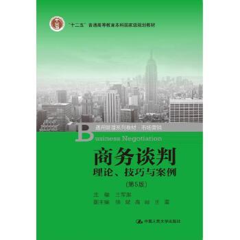 """正版 商务谈判:理论、技巧与案例(第5版)(""""十二五""""普通高等教育本科规划教材; 中国人民大学出版社"""