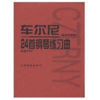 车尔尼24首钢琴练习曲(固定五指练习)作品777