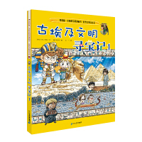 世界文明寻宝记 2古埃及文明寻宝记1 我的第一本历史知识漫画书