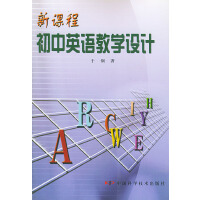 新课程:初中英语教学设计