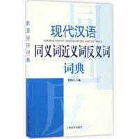 现代汉语同义词近义词反义词词典 贺国伟 主编