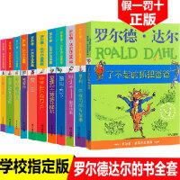 正版了不起的狐狸爸爸 罗尔德达尔作品典藏全套11册 儿童文学书籍9-12岁畅销书小学生课外阅读书籍4-6年级套装三年级课
