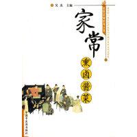 家常菜谱系列丛书:家常熏卤酱菜 吴杰 中国中医药出版社