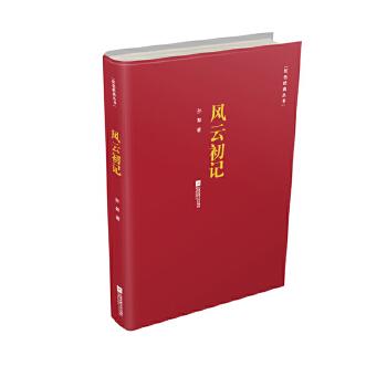 红色经典丛书:风云初记 孙犁 江苏凤凰文艺出版社 正版书籍,下单即发。好评优惠