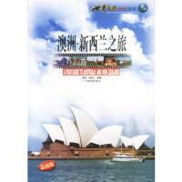 澳洲新西兰之旅,温前、卢建旭著,广东旅游出版社9787806533376