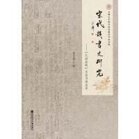宋代韵书史研究:《礼部韵略》系韵书源流考