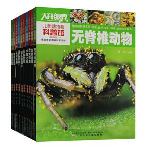 儿童动植物科普馆 (套装共10册)
