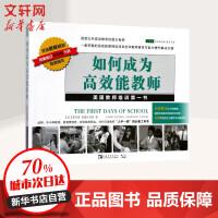 如何成为高效能教师:美国教师培训第一书 (美)黄绍裘//黄露丝玛丽