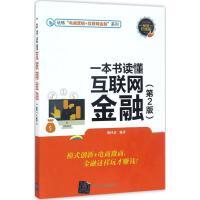 一本书读懂互联网金融(第2版,畅销升级版) 陈国嘉 编著