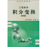 工程数学:积分变换(第4版) 9787040129557 张元林 高等教育出版社