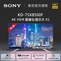 索尼(SONY) KD-75X8500F 75英寸4K HDR液晶智能电视 2018新品15299.00