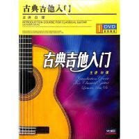 (先恒)古典吉他入门DVD( 货号:20000204481019)