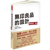 �o印良品的�O�:深入剖析�o印�O�的中文���