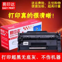 易印达HP28A硒鼓适用M403D M403N M403DN M427DW M427FDN CF228A 易加粉带芯片