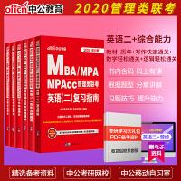 中公教育2020MBA、MPA、MPAcc管理类联考教材 英语二复习指南+英语二历年真题精讲+综合能力历年真题精讲+写