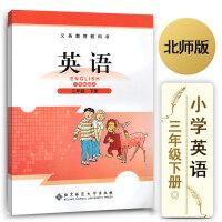 三年级下册英语书 北师版小学英语三年级下册英语课本教材教科书3年级英语下册北师版 北师大版 一1起点一年级起点 北京师