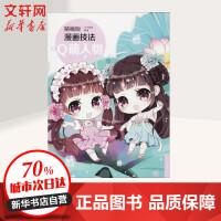 精编版漫画技法Q萌人物 中国青年出版社