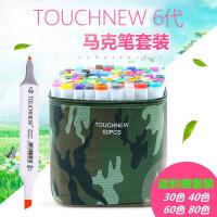 马克笔套装Touch new6代学生动漫彩色绘画双头油性笔30色-80色