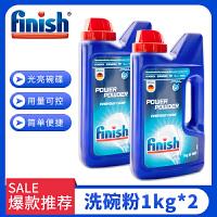 finish洗碗机专用洗碗粉 亮碟洗碗机洗涤粉剂 适用西门子海尔美的方太等