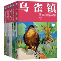 乌雀镇弯桥的四个梦饥饿的冬季痞子八哥沉默的田野中全5册曹文轩精品集儿童文学书籍9
