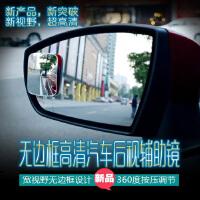 汽车后视镜大视野360度可调后视镜倒车盲点高清广角反光