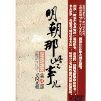 明朝那些事儿 第二部:万国来朝 当年明月 中国友谊出版公司