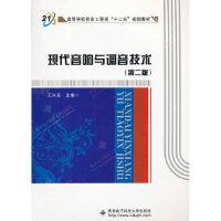 【新书店正版】现代音响与调音技术(第二版) 王兴亮 西安电子科技大学出版社