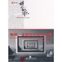 正版-H-电视、全球化与文化认同:英文版 (澳)克里斯・巴克 9787301141717 北京大学出版社 枫林苑图书专