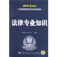 2012版人民警察录用考试专用教材《法律专业知识》