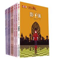《儿童文学》淘・乐・酷丛书--萝铃的魔力(第一二三四部,新加番外篇)