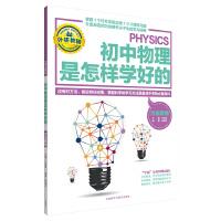 王金战系列图书:初中物理是怎样学好的-方法集锦