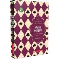世界儿童文学名著:爱丽丝漫游仙境(2017年全新修订版)