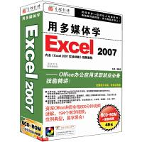 育碟软件 用多媒体学Excel 2007 正版盒装电脑光盘 视频教程