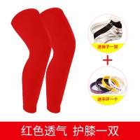 运动护膝骑行护小腿保暖篮球丝袜加长护腿袜套跑步装备男防晒裤袜