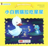 我的心灵成长管理绘本-小白鹅瑞拉吃星星 9787510146558 犀牛妈妈著 中国人口出版社