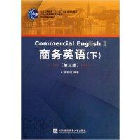 【旧书二手书8成新】商务英语下第三版第3版 谢毅斌 对外经济贸易大学出版社 97875663062