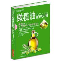 【新书店正版】橄榄油的妙用,(法)朱莉.费雷德里克,上海科学技术出版社9787547814932