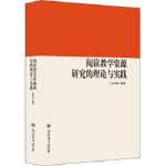 阅读教学资源研究的理论与实践,张学凯著,南开大学出版社9787310044535