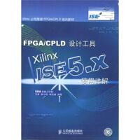 【旧书二手书9成新】FPGA、CPLD设计工具:Xilinx ISE 5 x使用(附CD-ROM光盘1张) EDA先锋