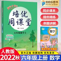 黄冈小状元培优周课堂六年级上册数学 2020秋从课本到奥数