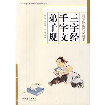 """三字经·千字文·弟子规-(本书为""""中国小学生基础阅读书目""""选用版本,也适合国学爱好者阅读。)"""