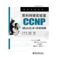 思科网络实验室CCNP(路由技术)实验指南