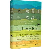 葡萄牙的高山(《少年Pi的奇幻漂流》作者、布克奖得主扬?马特尔 ,时隔十五年又一震撼杰作!)