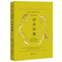 沙乡年鉴(与《瓦尔登湖》《寂静的春天》并誉为自然文学三部曲,果壳达人专业审读)