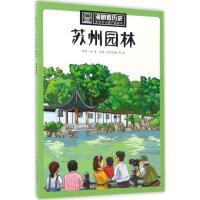 苏州园林 四川少年儿童出版社