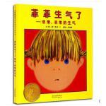 菲菲生气了--非常非常的生气(精) 美国凯迪克大奖 0-1-2-3-4-5-6岁幼儿儿童早教认知启发情商绘本故事图画书