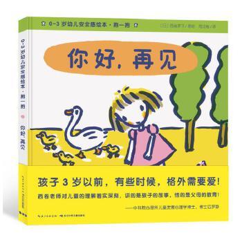 """0-3岁幼儿安全感绘本·抱一抱:你好,再见  现货 3岁以前给足安全感,让孩子成长更顺利,让养育更省心!日本畅销170万册《我的连衣裙》作者西卷茅子,八年打磨0-3岁""""宝宝书"""",给孩子共鸣,让父母更懂孩子。(心喜阅童书出品)"""