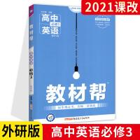 教材帮英语必修三 外研版 高中英语必修三同步解读书 WY版 天星教育 高一高二下册英语同步辅导资料书 教材帮英语必修3
