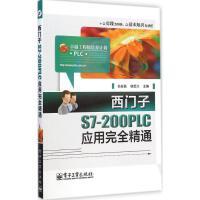 西门子S7-200PLC应用完全精通 电子工业出版社